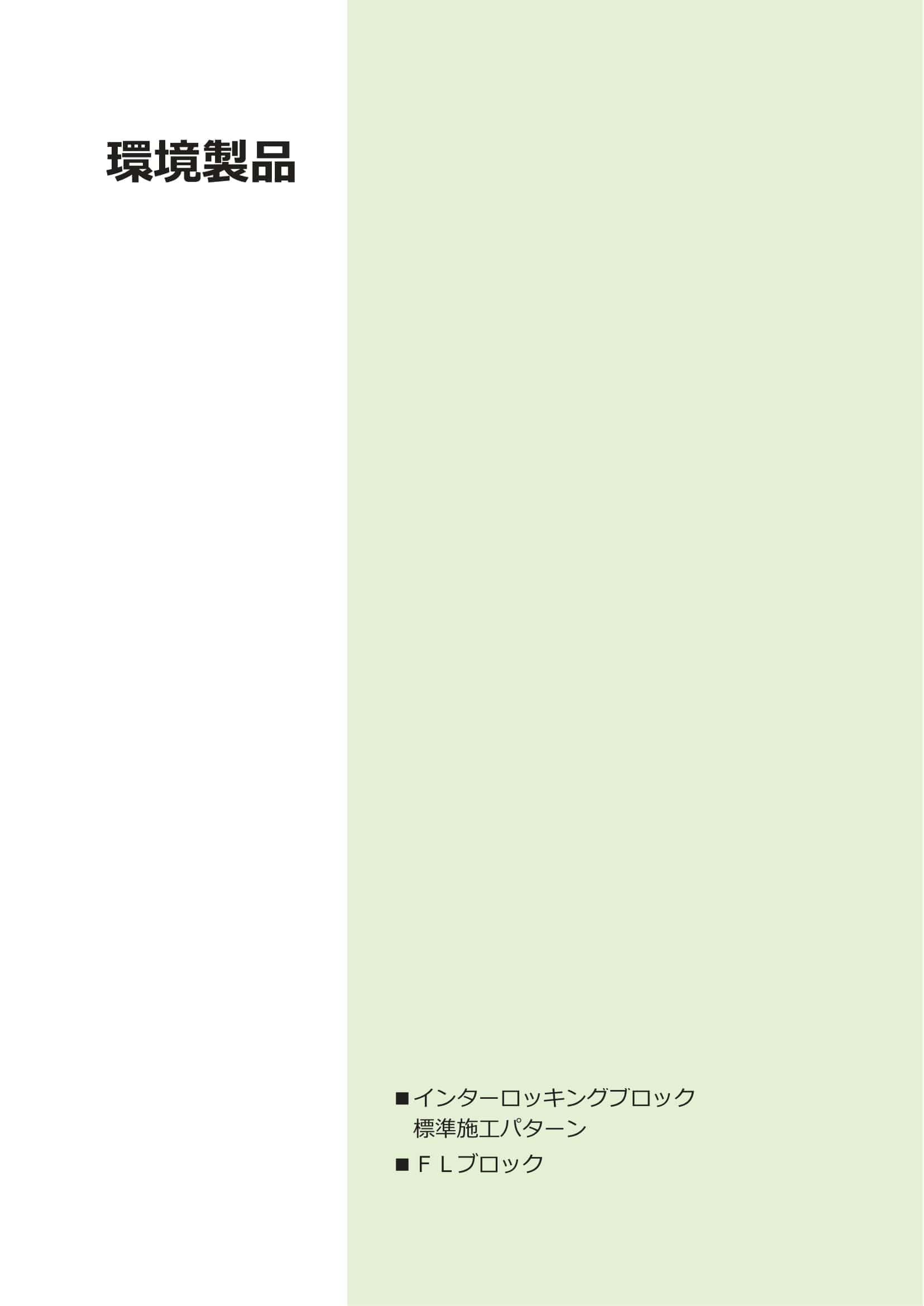 富士コンクリート/インターロッキング・FLブロックWEBカタログ