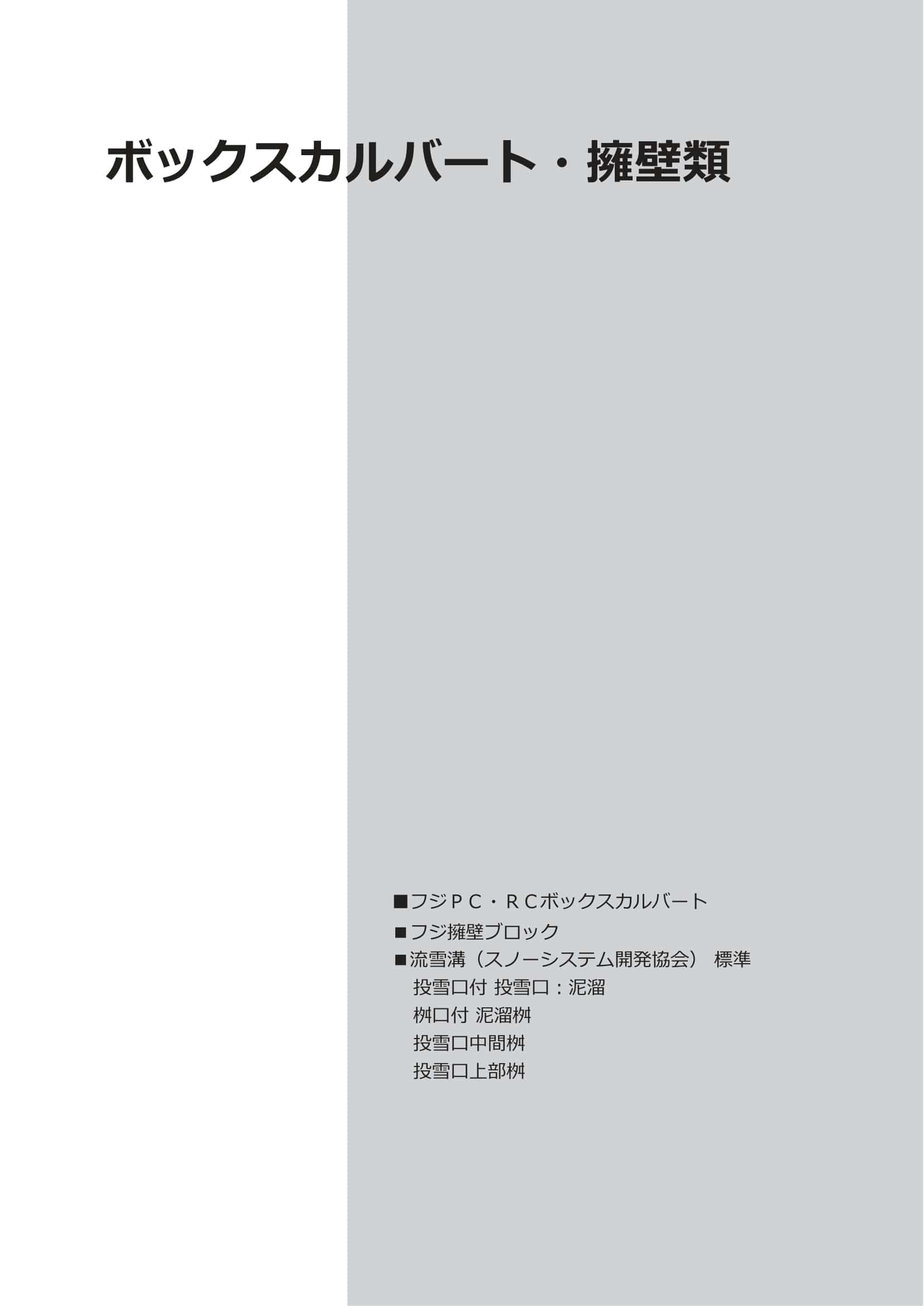 富士コンクリート/ボックスカルバート・擁壁類WEBカタログ
