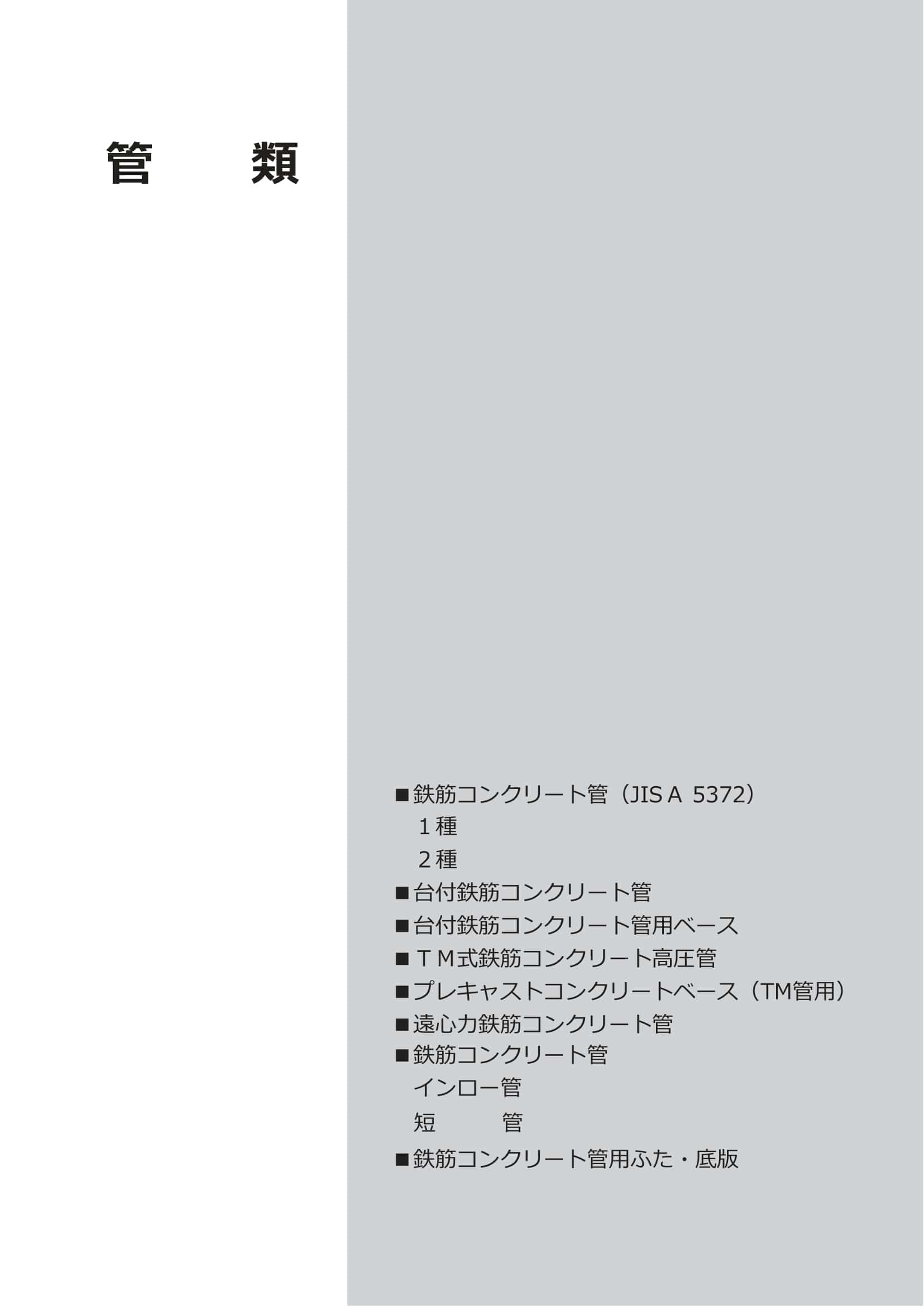 富士コンクリート/管類WEBカタログ