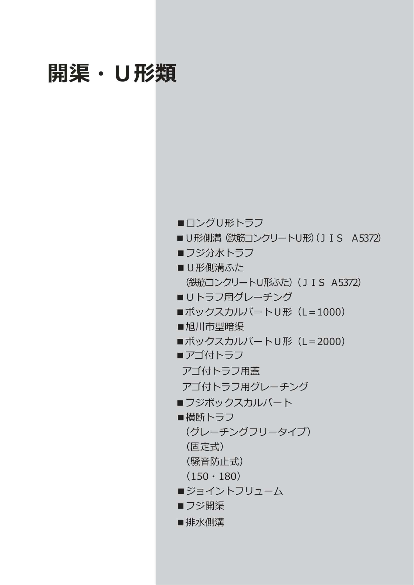 富士コンクリート/開渠・U形類WEBカタログ