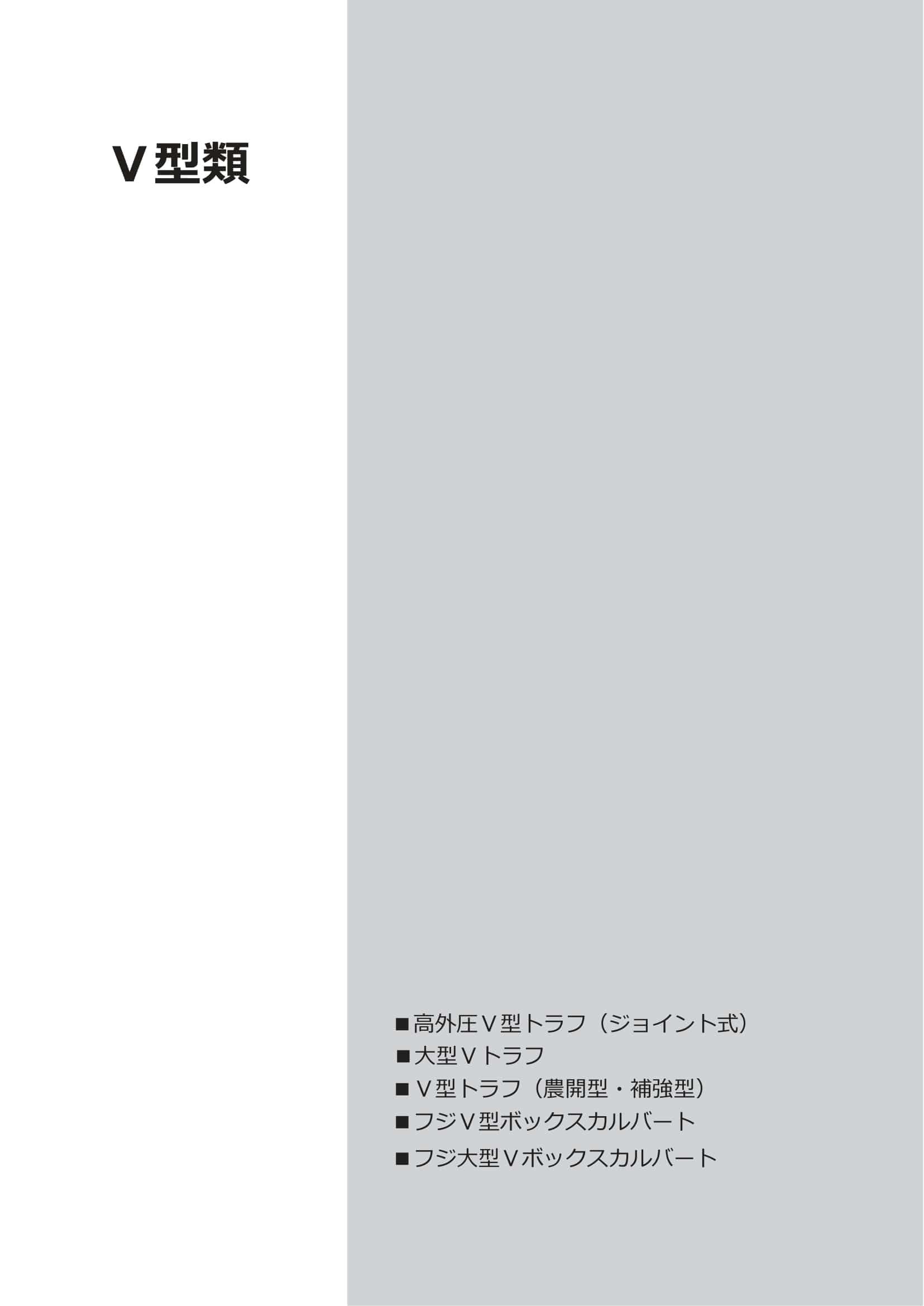 富士コンクリート/V型類WEBカタログ