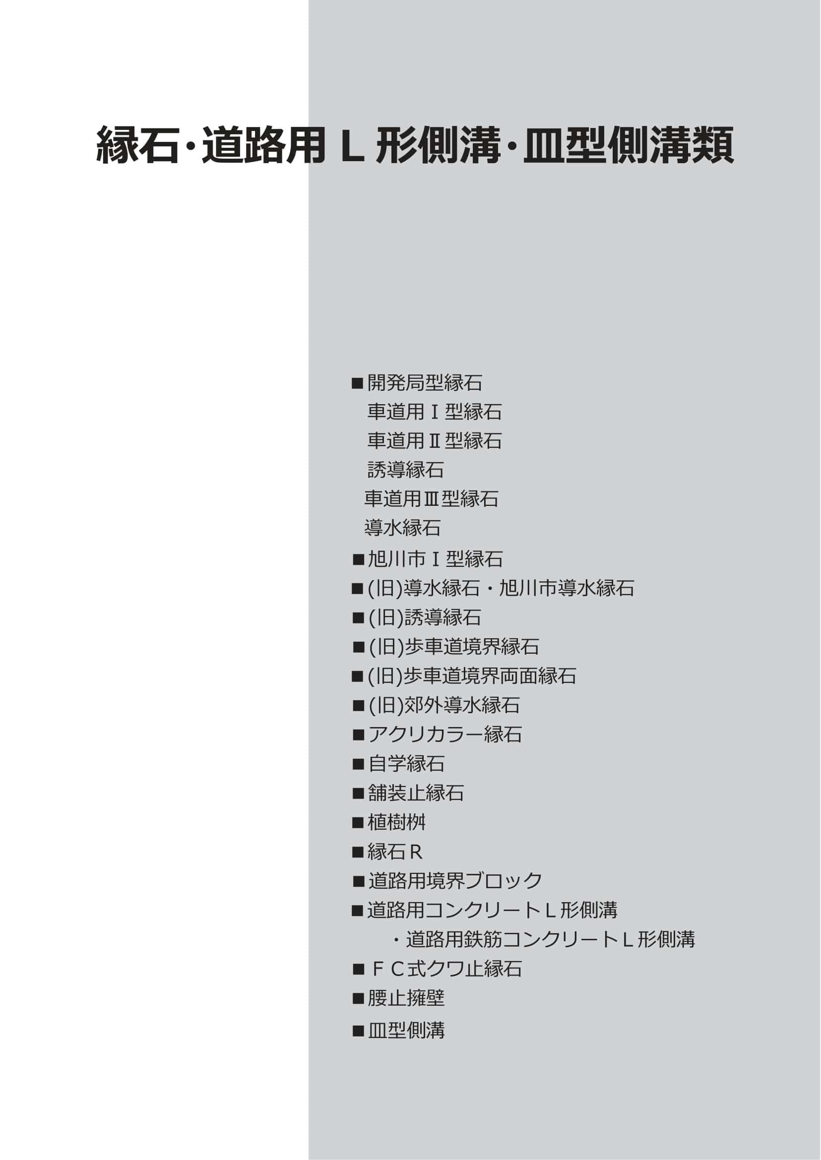 富士コンクリート/縁石・道路用L型側溝・皿型側溝類WEBカタログ