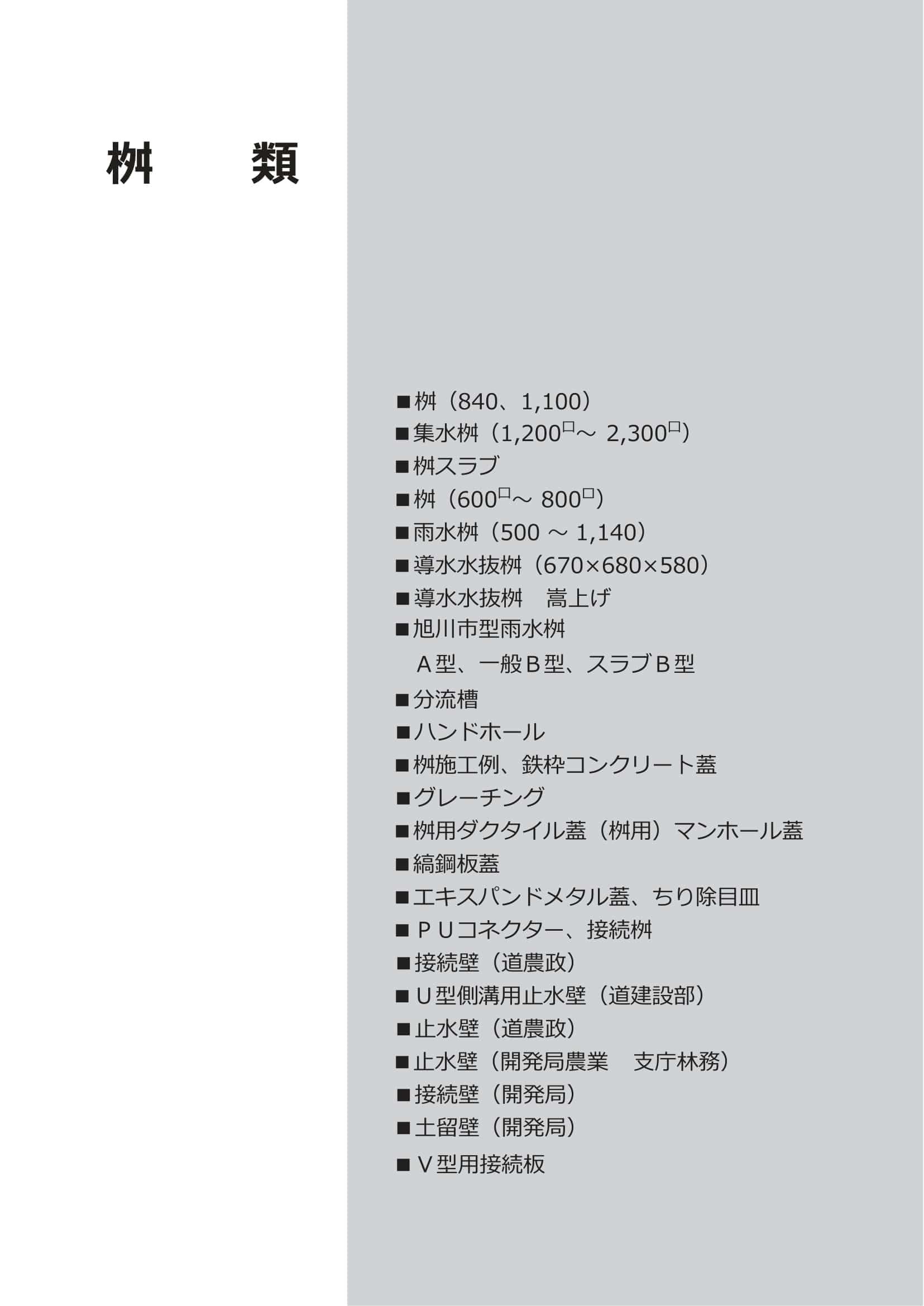 富士コンクリート/桝壁類WEBカタログ