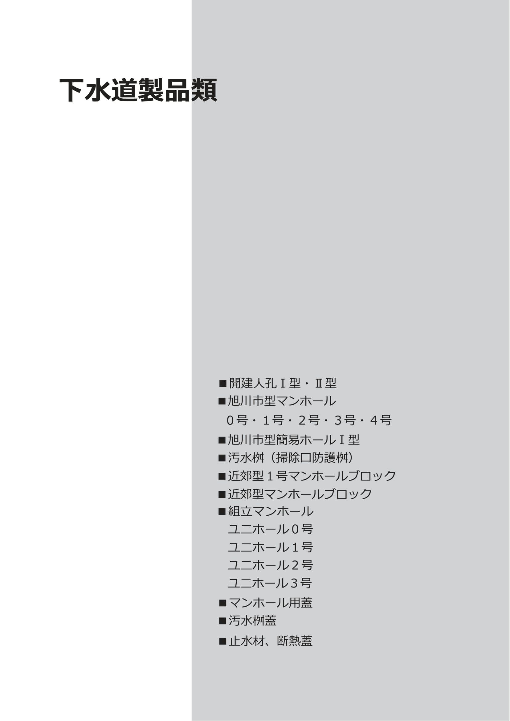 富士コンクリート/下水道製品壁類WEBカタログ