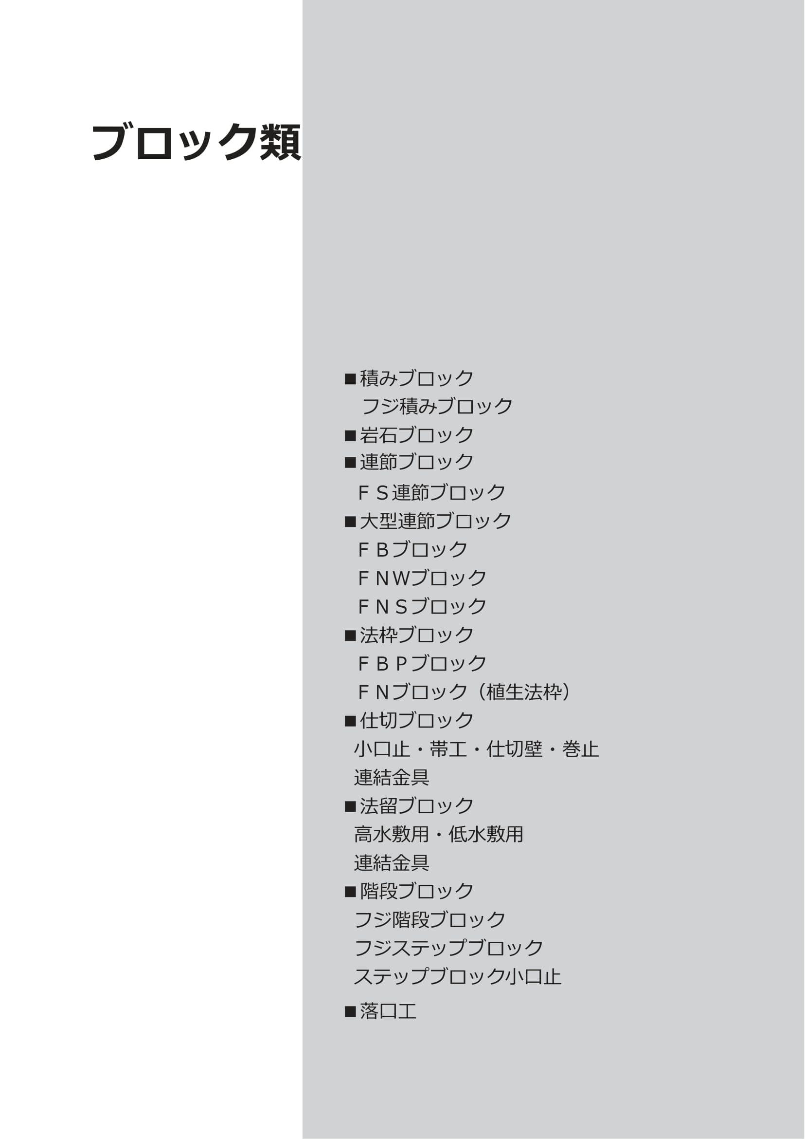 富士コンクリート/ブロック類WEBカタログ