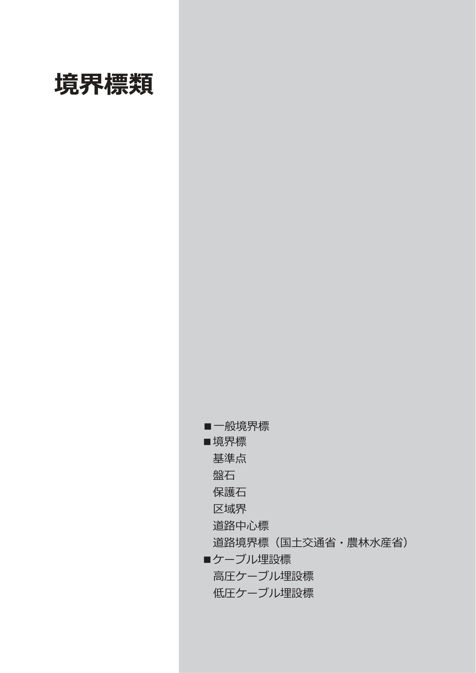 富士コンクリート/境界標類WEBカタログ