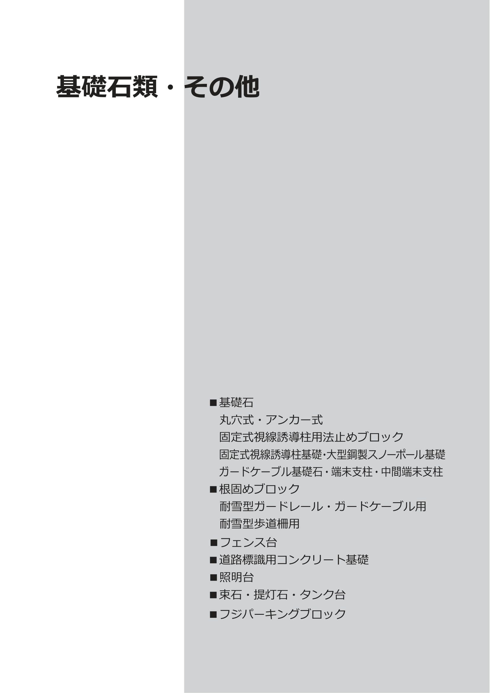 富士コンクリート/基礎石類WEBカタログ