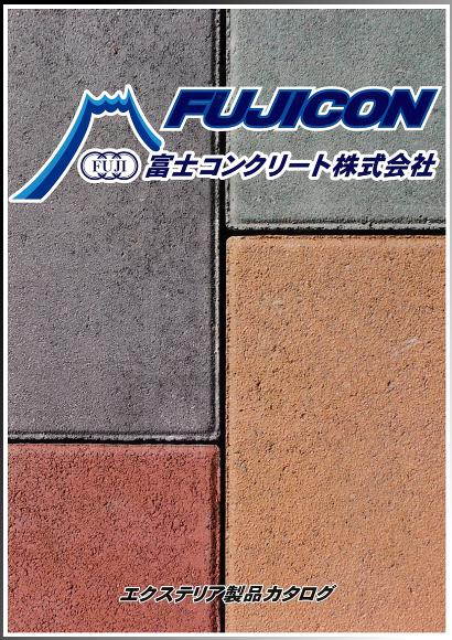富士コンクリート/環境製品WEBカタログ
